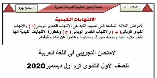 الامتحان التجريبى عربى اولى ثانوى ترم اول2021