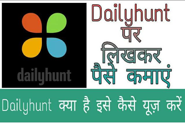 Dailyhunt से ऑनलाइन पैसे कैसे कमाएँ