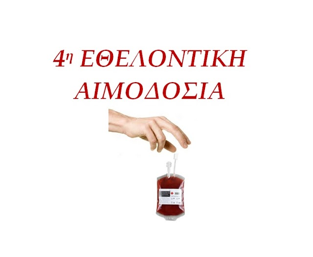4η Εθελοντική Αιμοδοσία
