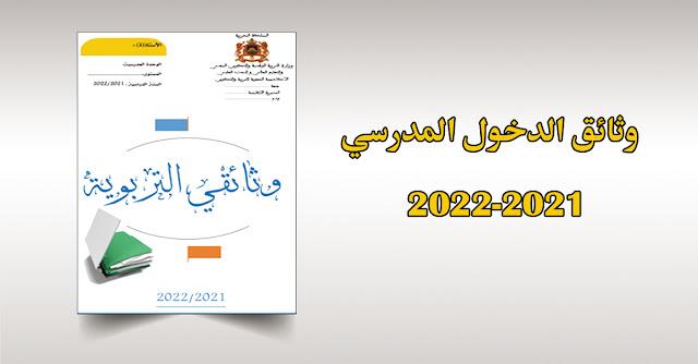 وثائق الدخول المدرسي 2021-2022 بتصميم رائع