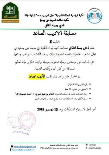 نادي بصمة الثقافي ينظم مسابقة الأديب الصاعد بعين وسارةLiterary competition