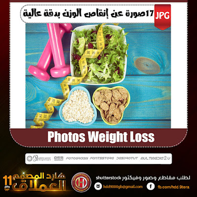 17 صورة عن إنقاص الوزن بدقة عالية |  Photos Weight Loss