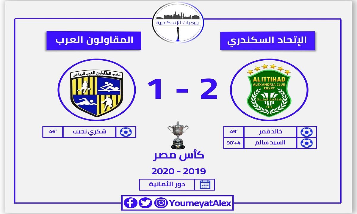 الإتحاد السكندري يفوز على المقاولون ويتأهل لقبل نهائي كأس مصر