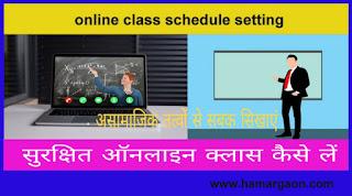 online classes for kids,online classes for kids during lockdown,e learning for kids