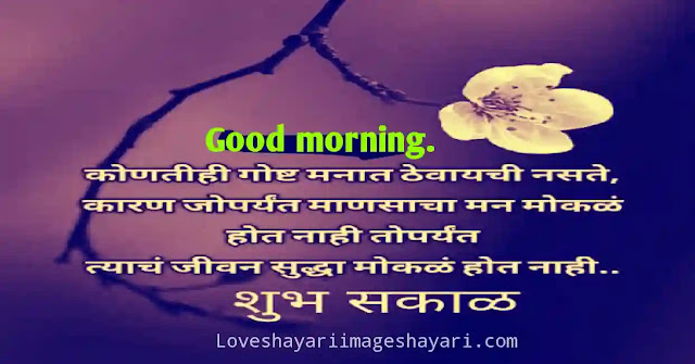 Good morning message in marathi 2020-2021