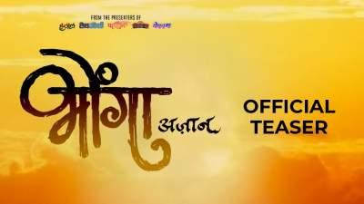 Bhonga 2018 Marathi Full Movies Free Download 480p HDTV