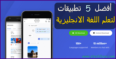 best-apps-to-learn-languages-English