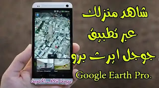 قوقل ايرث برو للاندرويد,google earth pro apk,برنامج خرائط و ملاحه