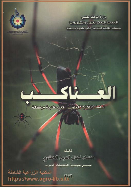 كتاب : الدليل الكامل في العناكب
