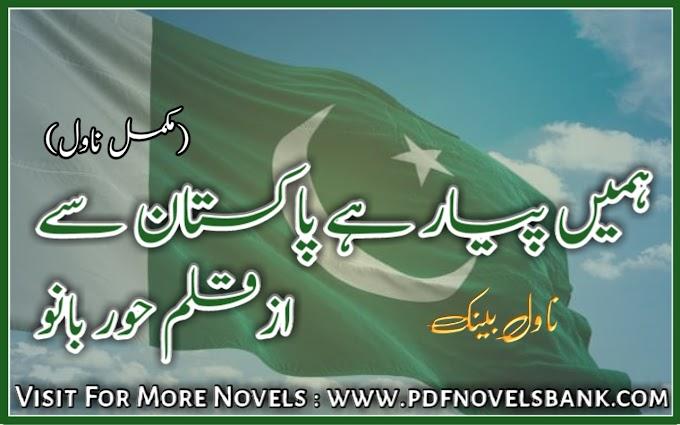 Hamain Piyar Hai Pakistan Se by Hoor Bano Novel Complete Pdf Download