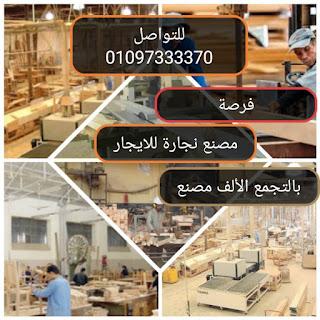 مصنع نجارة واخشاب بالتجمع الألف مصنع