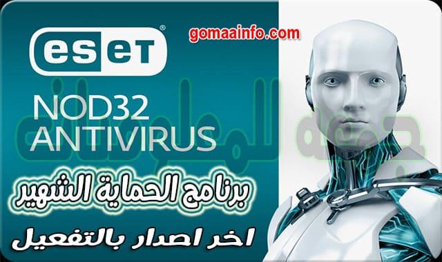 تحميل إصدار جديد من برنامج الحماية الشهير | ESET NOD32 Antivirus 13.1.16.0