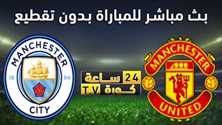 مشاهدة مباراة مانشستر يونايتد ومانشستر سيتي بث مباشر بتاريخ 07-01-2020 كأس الرابطة الإنجليزية