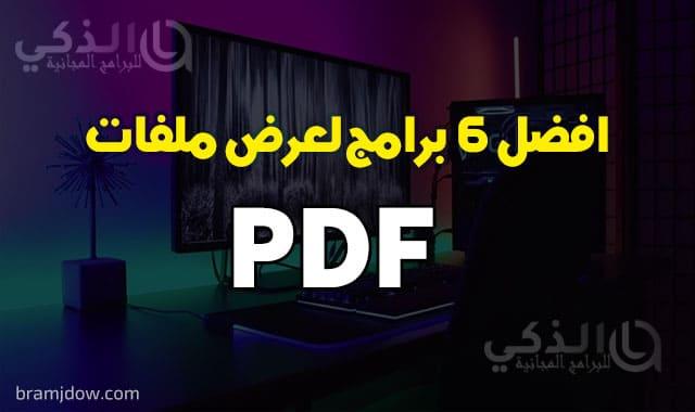 تحميل برنامج pdf افضل 6 برامج عرض ملفات ومستندات pdf