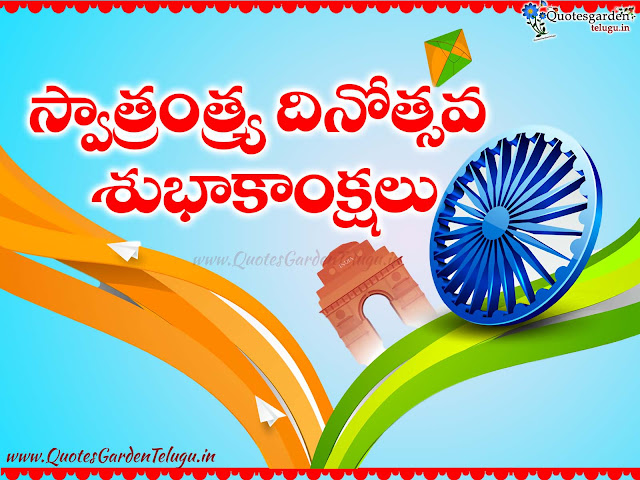 Happy independenceday 2020 wishes images quotes greetings in telugu images