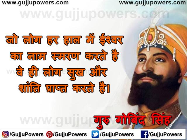 guru gobind singh sayings in punjabi
