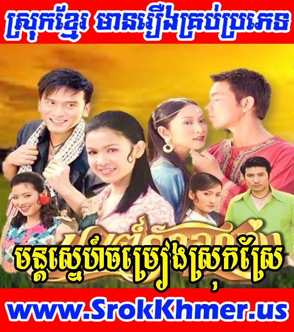 Mun Sne Chamreang Srok Srae 30 END | Khmer Movie | Khmer Drama | Thai Drama