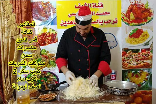 """""""كنافة"""" بقمر الدين والمكسرات رائعة الشيف / محمد الدخميسي"""