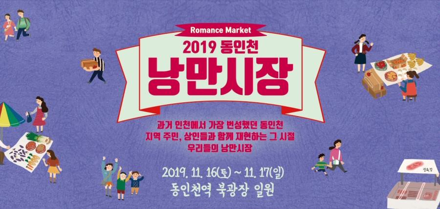 지역 특화 관광 축제 '2019 동인천 낭만시장' 11월16일 개최