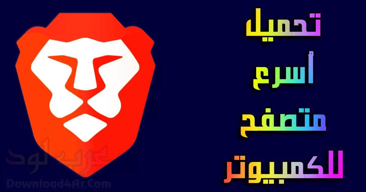 تحميل اسرع متصفح للكمبيوتر | متصفح خفيف عربي مجاني 2020