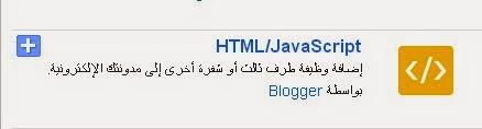 أداة من نوع HTML/Javascripy
