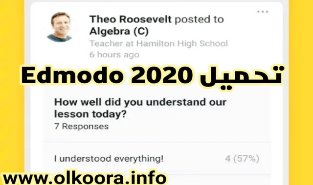 تحميل تطبيق ادمودو للاستفادة من منصة Edmodo 2020 التعليمية