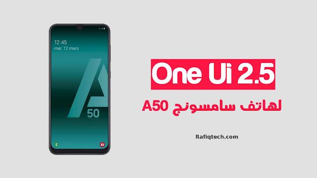تحديث One UI 2.5 لهاتف سامسونج جالكسي A50