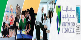 وظائف تعليميه و اكاديميه و اداريه شاغره في مدرسة الإبداع العلمي الدولية بالامارات 2019