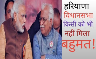 election result 2019 live update,haryana election counting,haryana assembly election 2019,haryana vidhan sabha election 2019 candidate list,