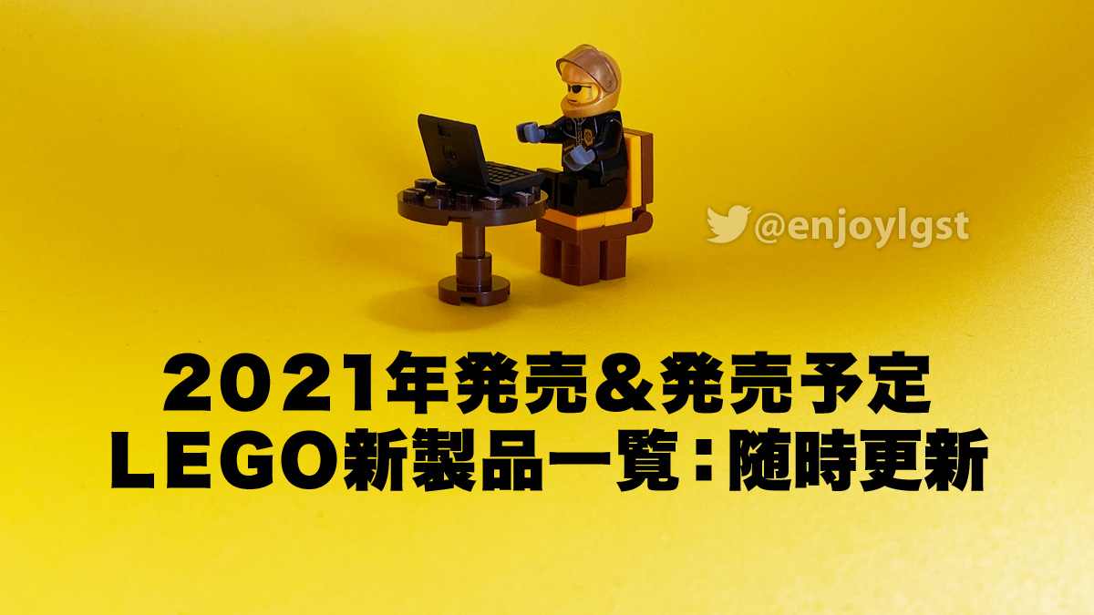 2021年レゴ(LEGO)新製品一覧:ニンジャゴー、マーベル、バットマン、マリオ、ハリポタ、スター・ウォーズなど:随時更新