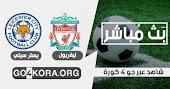 مشاهدة مباراة ليفربول وليستر سيتي بث مباشر اليوم 21-11-2020 في الدوري الانجليزي