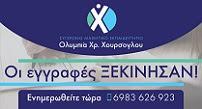 Σύγχρονο Μαθητικό Εκπαιδευτήριο Ολυμπία Χρ. Χουρσόγλου - Οι εγγραφές ξεκίνησαν
