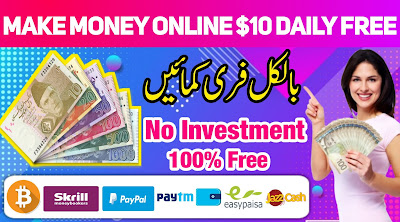 Make Money Online Free With Watching Ads by Technical Kamran