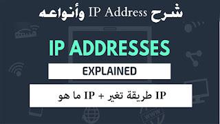 شرح IP Address وأنواعه
