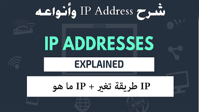شرح IP Address وأنواعه