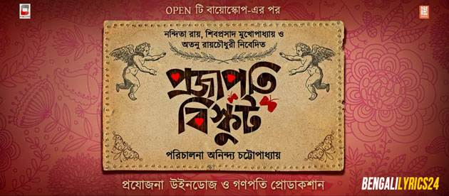 Projapoti Biskut (2017) Songs Lyrics