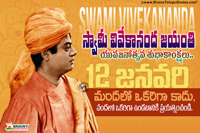 telugu quotes, swami vivekananda jayanthi in telugu, national youth day greetings hd wallpapers in telugu