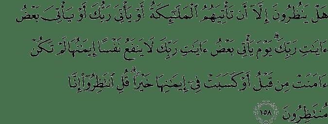 Surat Al-An'am Ayat 158