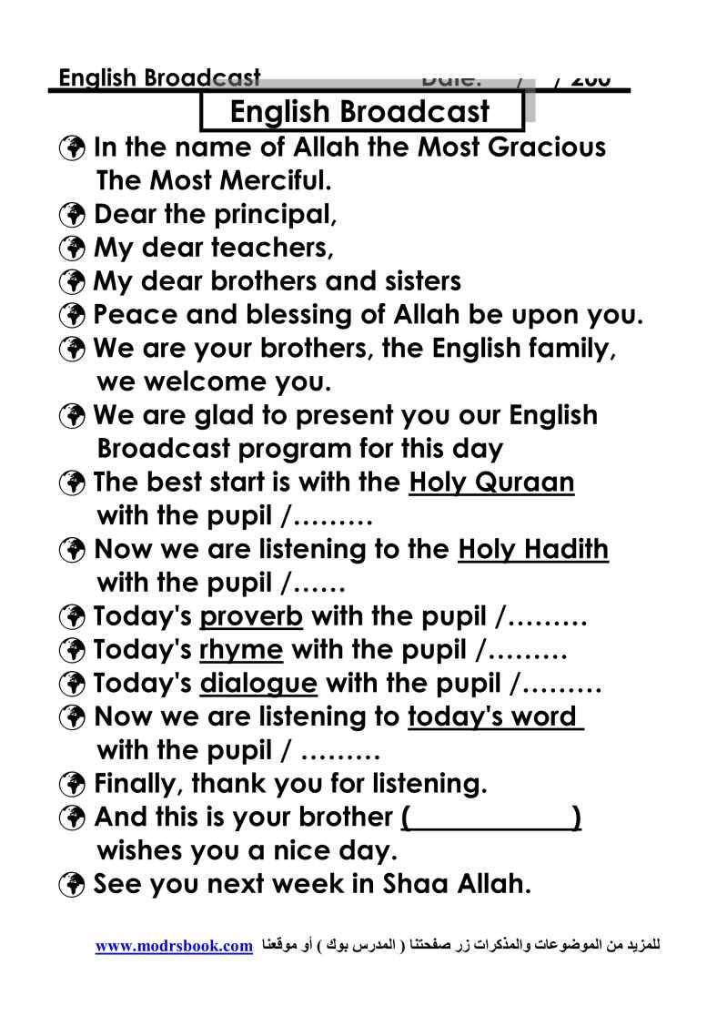 اذاعة مدرسية كاملة باللغة الانجليزية