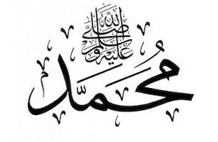 صفات وخصال الرسول محمد عليه الصلاة والسلام وأخلاقه
