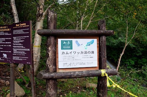 Day 5.5 カムイワッカ湯の滝