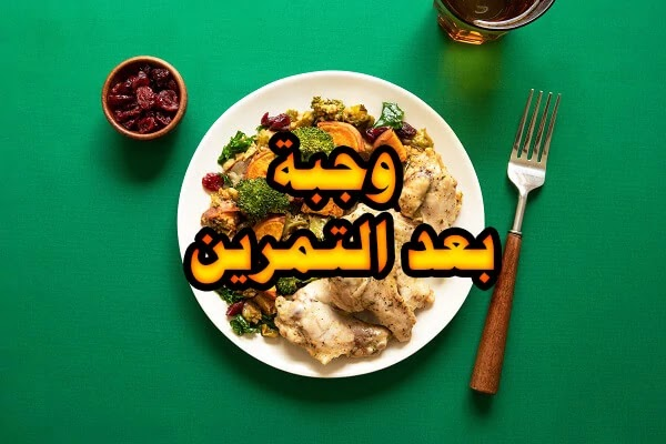 ماهي افضل وجبة بعد التمرين البروتين والكاربوهيدرات بعد تمرين الحديد