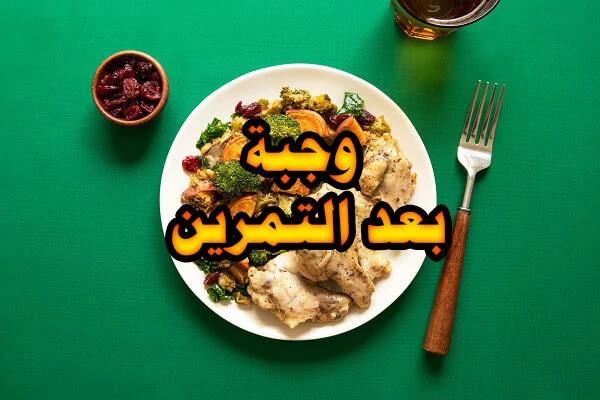 ماهي افضل وجبة بعد التمرين؟ البروتين والكاربوهيدرات بعد تمرين الحديد