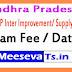AP Inter Improvement/ Supply Exam Fee / Dates 2018