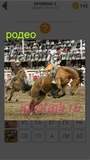 на арене происходит родео на лошадях 3 уровень 400+ слов 2