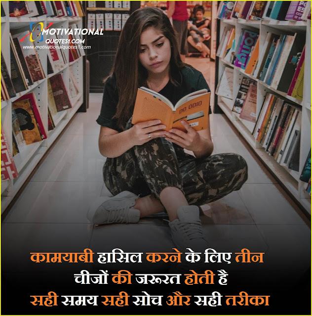 Motivation Study Status In Hindi