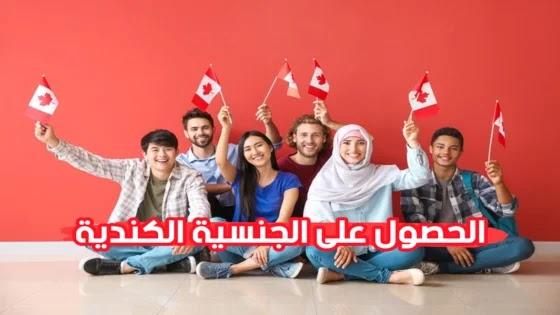 canadian citizenship -  شروط الحصول علی الجنسیة الكندية ؟