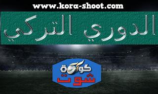 مشاهدة مباريات الدوري التركي اليوم turkish-super-lig بث مباشر