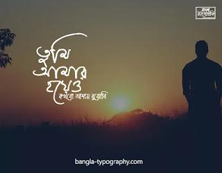 কবিগুরু ফন্ট দিয়ে বাংলা টাইপোগ্রাফি ডিজাইন দেখুন। Typography Design. Bangla Typography Online