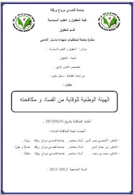 مذكرة ماستر: الهيئة الوطنية للوقاية من الفساد ومكافحته PDF